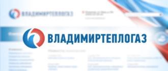Владимиртеплогаз