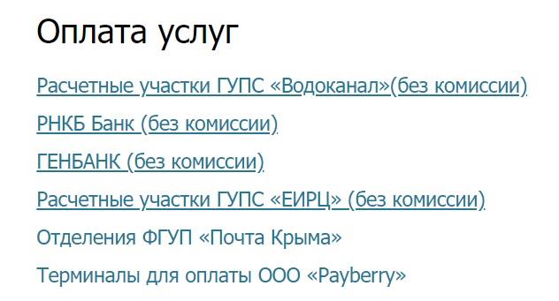 Водоканал Севастополь оплата услуг
