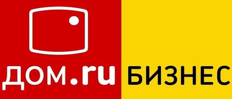 Дом.ру Бизнес