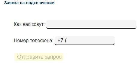 Глазов.NET заявка