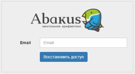 Абакус Центр пароль