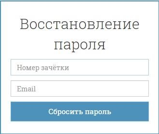 АлтГТУ пароль