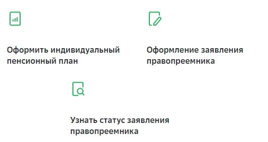 НПФ Сбербанк сервисы