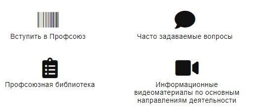 Нефтегазстройпрофсоюз России сервисы
