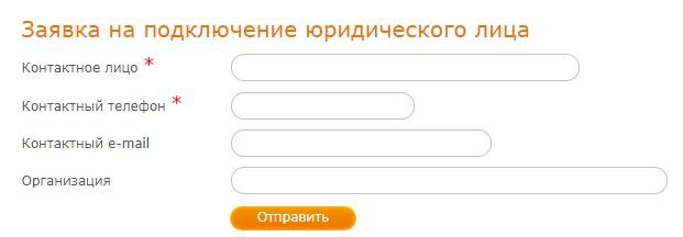 Starlink заявка