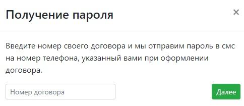 Телемир регистрация