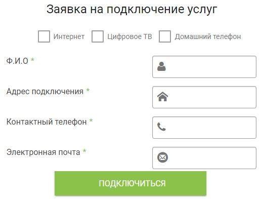 ГранЛайн заявка