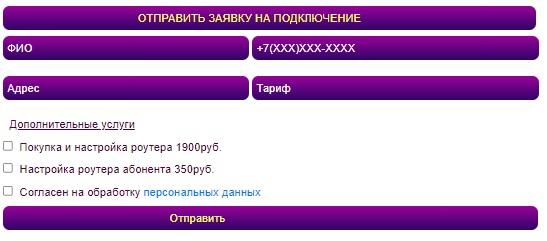 Skymax заявка