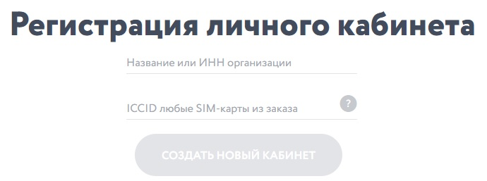 Yota регистрация