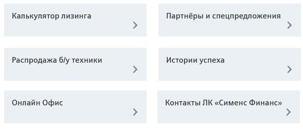 Сименс Финанс функционал