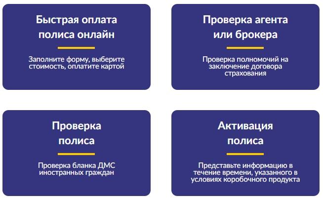 ЕВРОИНС сервисы