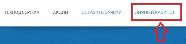 НОВА-Телеком личный кабинет