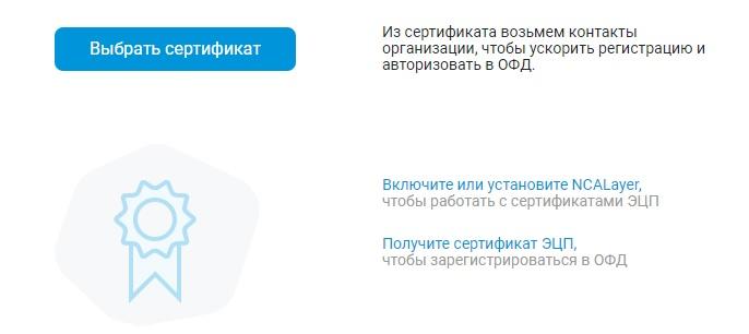 OOFD KZ регистрация