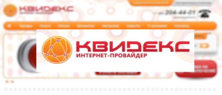 Квидекс Телеком