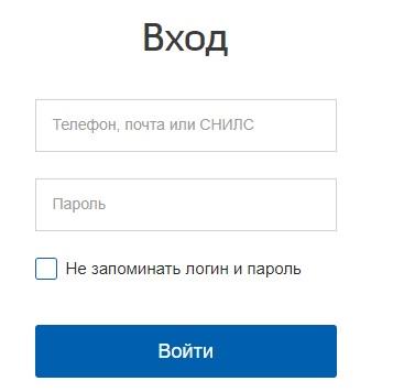 uslugi.mosreg.ru вход