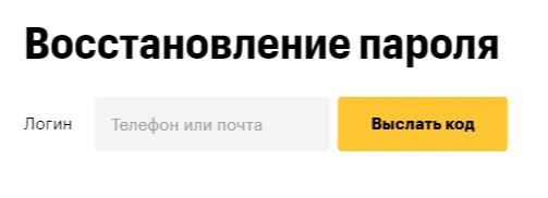ЕМЕКС пароль