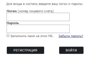 Енисейводоканал регистрация