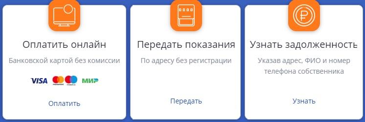 Новосибирскэнергосбыт услуги