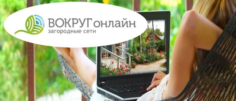 Вокруг Онлайн