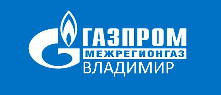 Владимиррегионгаз