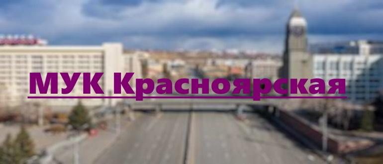 МУК Краноярская