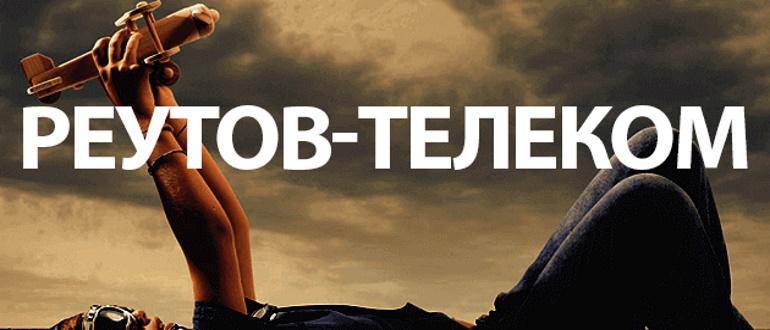 Реутов Телеком