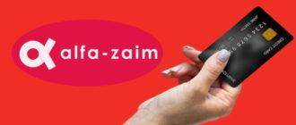 Alfa-Zaim