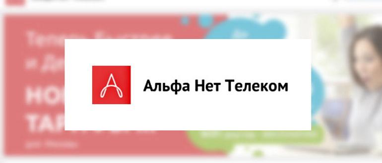 Альфа Нет Телеком