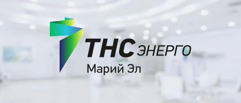 ТНСэнерго Марий Эл