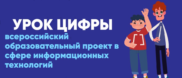 Урокцифры.РФ