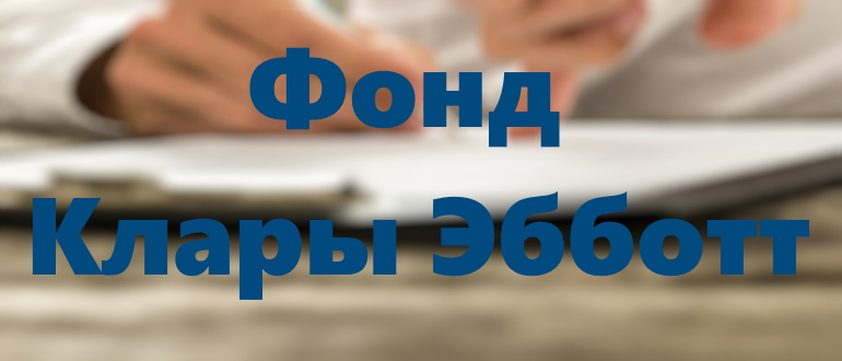 Фонд Клары Эббот