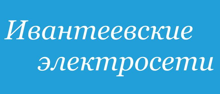Ивантеевские
