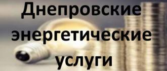 Днепровские