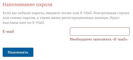 vodokanalrnd.ru пароль
