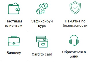 НС банка услуги