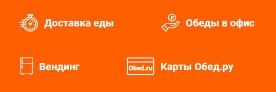 Обед.ру услуги
