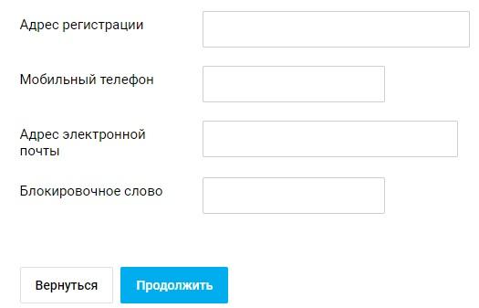 ББР Банк регистрация