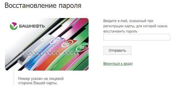 Башнефть пароль