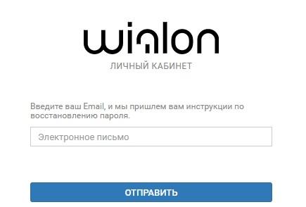 Wialon пароль