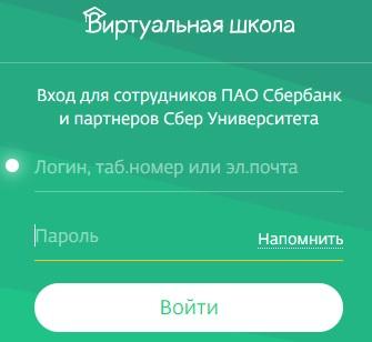 Виртуальная школа Сбербанка вход