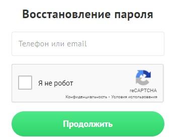 Workle пароль