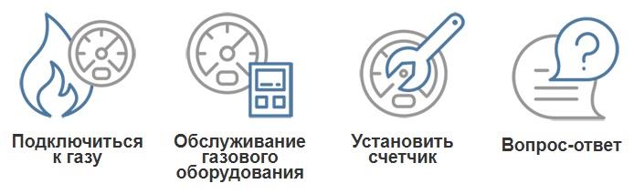 Газком74.ру услуги