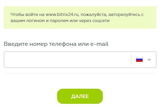 Битрикс-24 пароль
