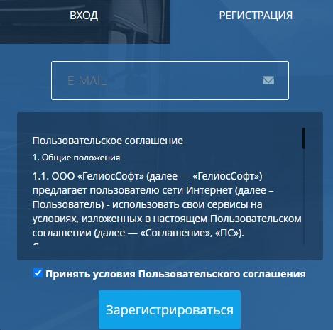 Gelios регистрация