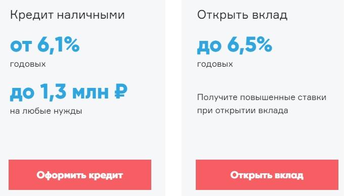 ГазЭнергоБанк функционал