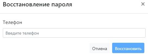 GigaNet пароль