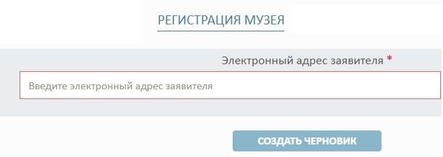 Госкаталог регистрация