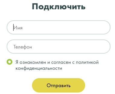 Точка связи заявка
