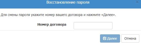 ТСС пароль