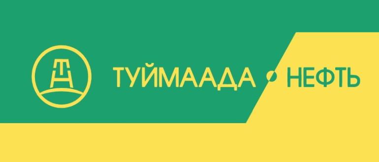 Туймаада-Нефть
